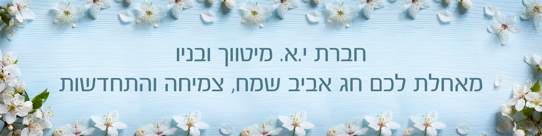 passover banner 2019