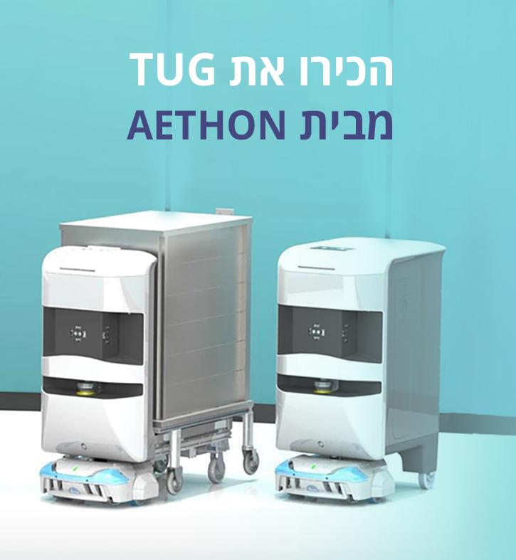 aethon-TUG fleet mobile